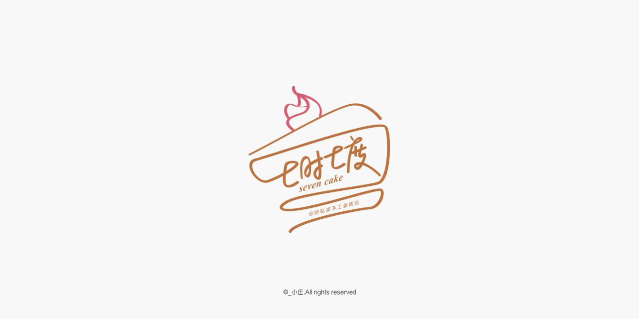 餐饮 百货 水果超市 烧烤店 蛋糕甜品店logo字体设计