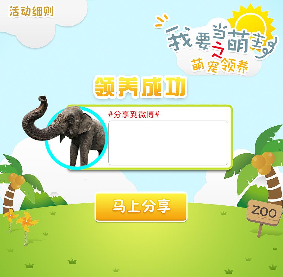 广州长隆动物园终端交互ui设计