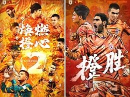 山东鲁能泰山2020年赛事海报