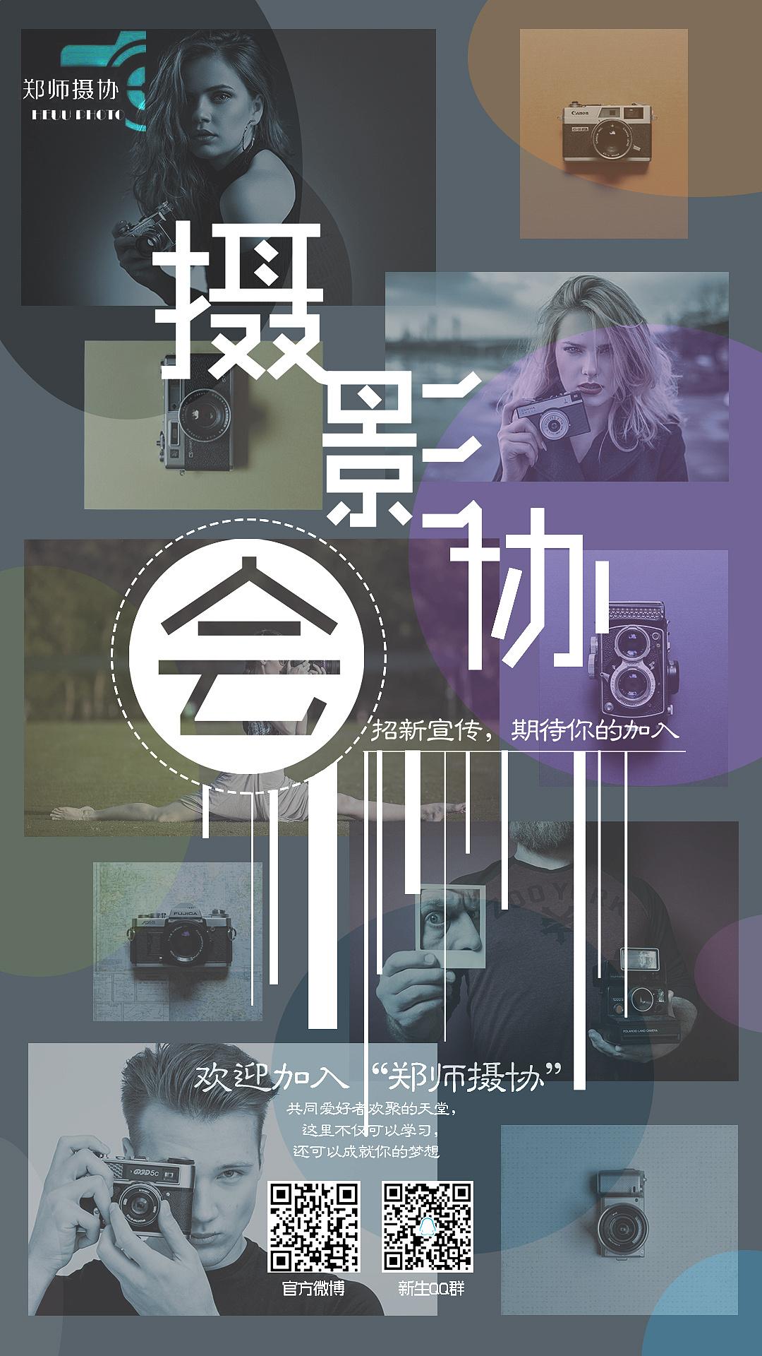 摄影社招新海报