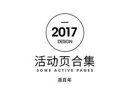 2017汽车香水部分活动页