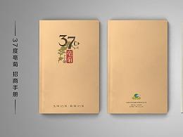 37度亳菊 招商手册