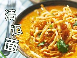 清迈面 | 美食短片 味蕾时光 第3季
