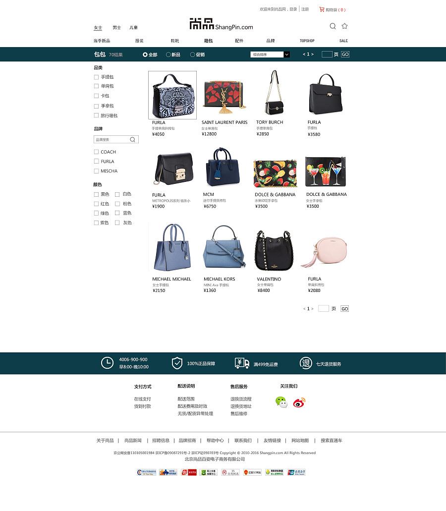 电商网站设计|电商|网页|liulifang0525 - 原创设计