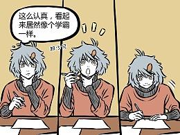 【非人哉漫画】290-296