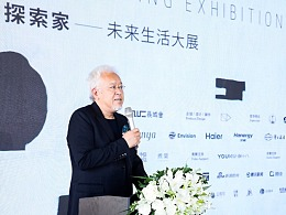 CHINA HOUSE VISION探索家——未来生活大展正式开幕