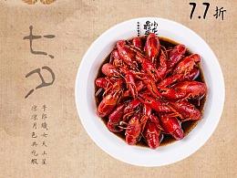 七夕线上促销图