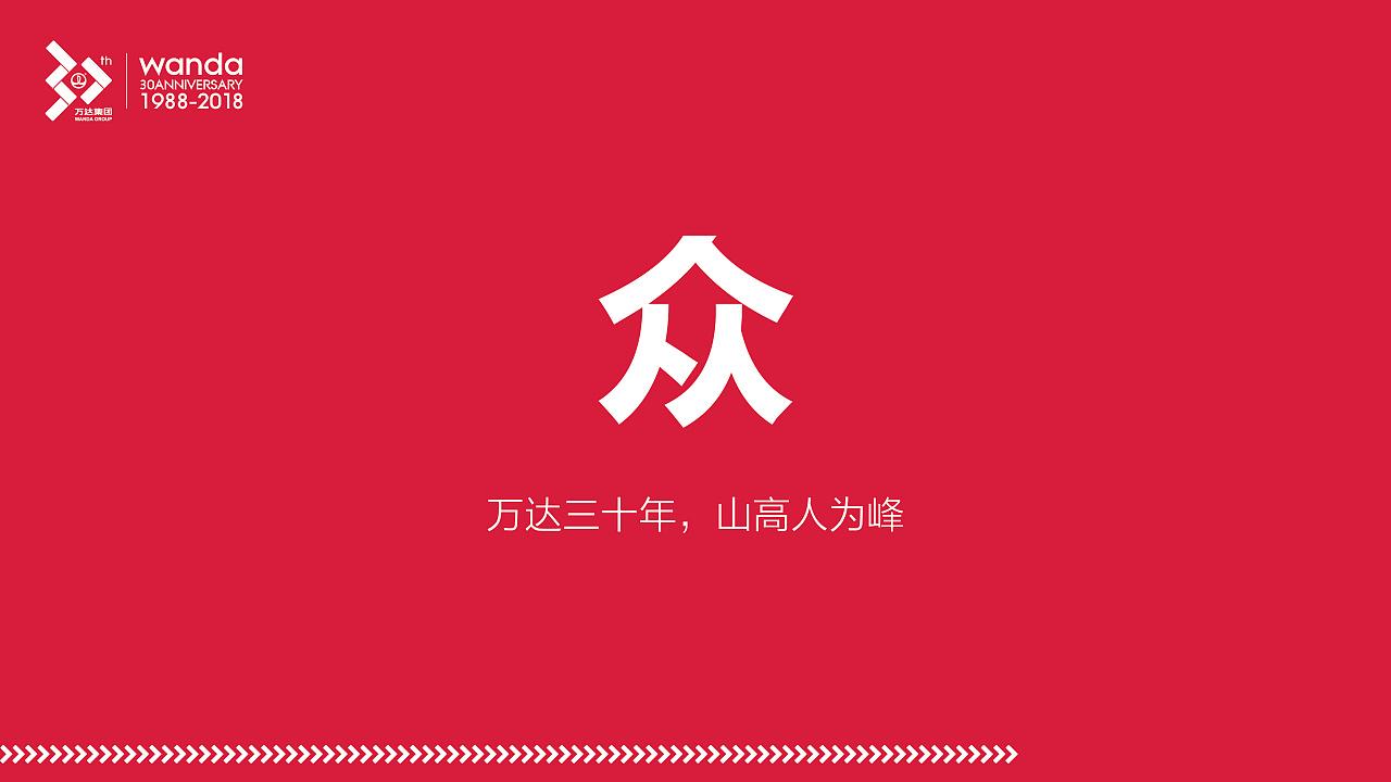 万达三十年 · 众志成城 - 原创作品 - 站酷(zcool)