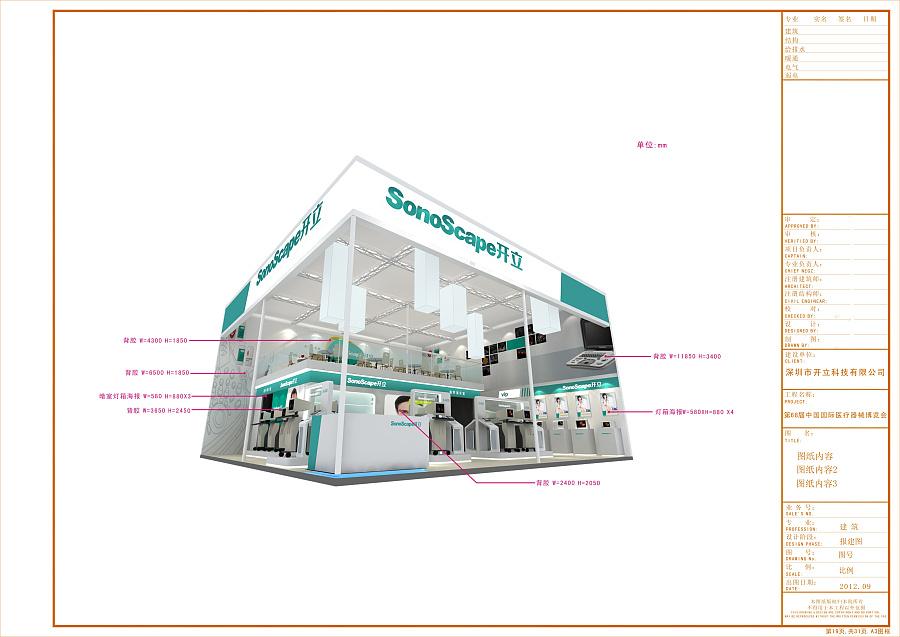 医疗展展位施工图展示/橱窗/店面设计空间/建筑我图片