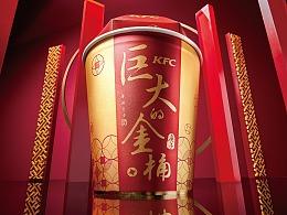 KFC × YHD × 有食间 新春烤鸡盛宴限量首发