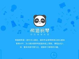 熊猫钢琴-APP展示