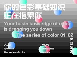 你的色彩基础知识正在拖累你(系列文章 01_02)