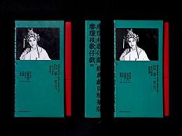 廖瓊枝歌仔戲專輯包裝裝幀 Liao Chiung-Chih