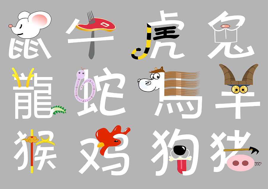 卡通十二生肖字体_十二生肖卡通图矢量书法字免费下载书法字体