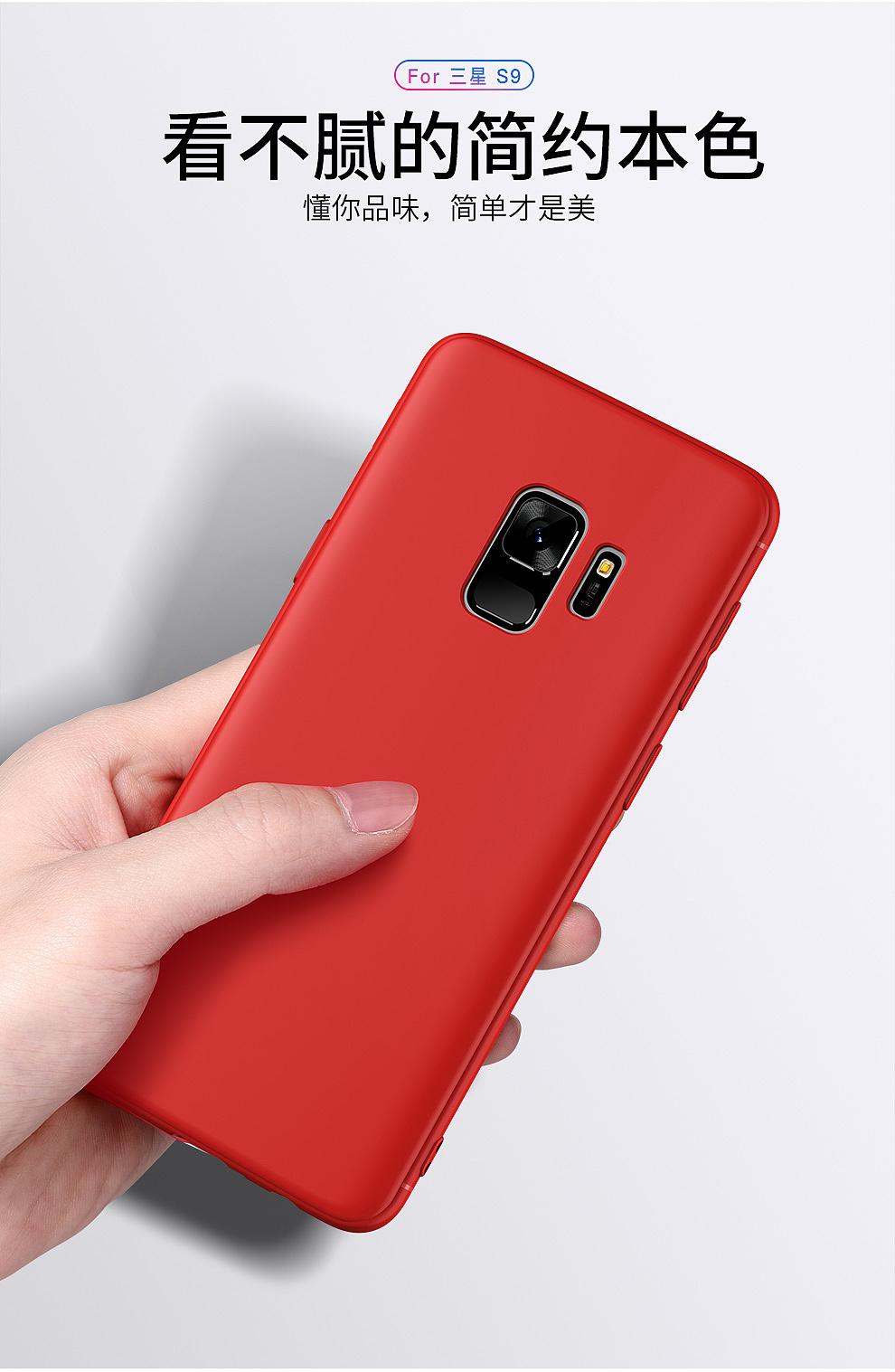 三星 S9 手机壳