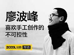 廖波峰:喜欢手工创作的不可控性