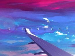 GOODNIGHT-晚安天空
