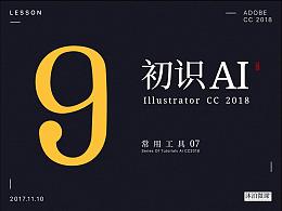 沐泊 Illustrator CC2018 轻松入门 UI设计课 图标绘制 免费课程 09