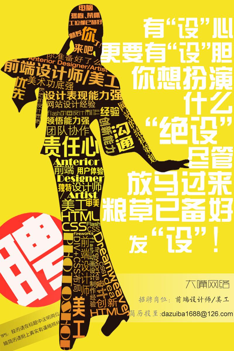 招聘海报设计|dm/宣传单/平面广告|平面|cokely