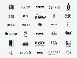 2020做的一些字体设计