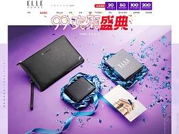 活动海报(99盛典+秋冬新风尚+教师节+开学季)