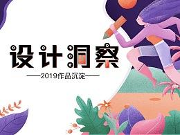 2019作品集 | UI | APP界面 | 网页 | 运营插画 | 手绘