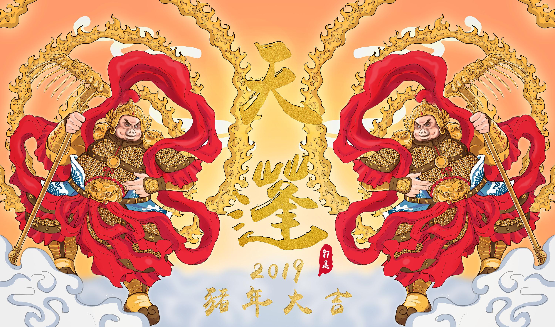 新年的第一画,猪年大吉,也是第一次在站酷上传作品图片