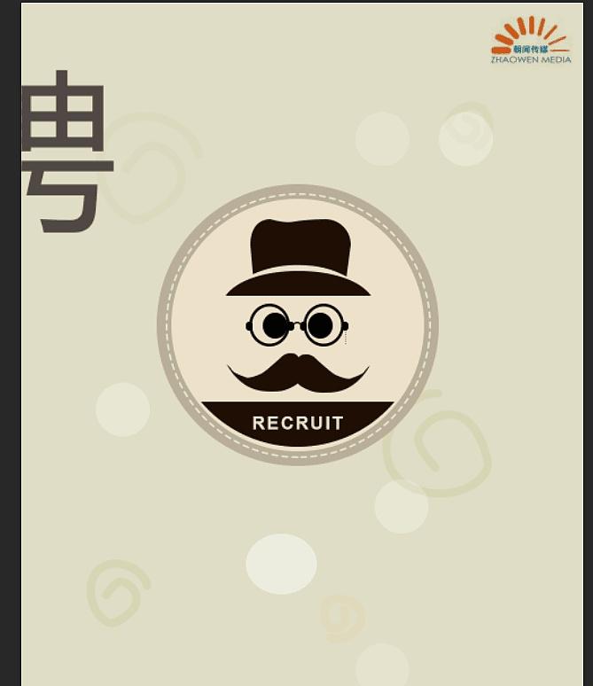 招聘海报设计集|平面|宣传品|方便面和辣条 - 原创图片