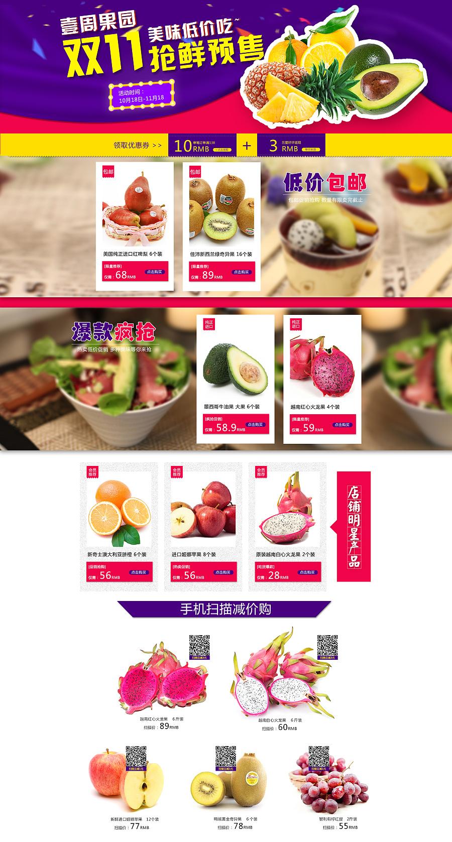 双11首页 光棍节 水果 牛油果 奇异果 水果海报 水果网页 电商设计图片