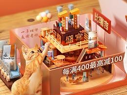 双11比瑞吉宠物猫狗c4d海报页面