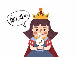 撒狗粮的万发王子和居居公主
