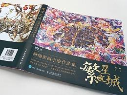 《繁星之城》新细密画手绘作品集 赵娜 绘/著