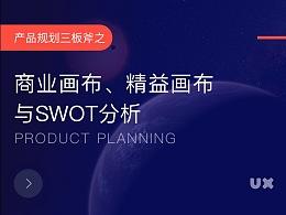 产品规划三板斧之:商业画布/精益画布/SWOT分析