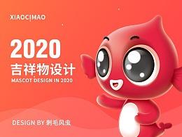 2020年吉祥物设计作品整理