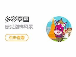 根据企业IP形象设计的Icon