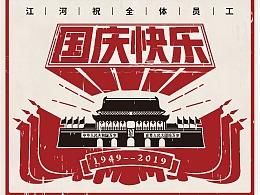 江河国庆OA插图