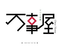 """奶茶店""""万事屋""""新方案小集锦"""