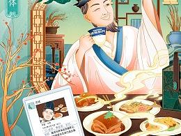 雀巢奶粉&国风插画