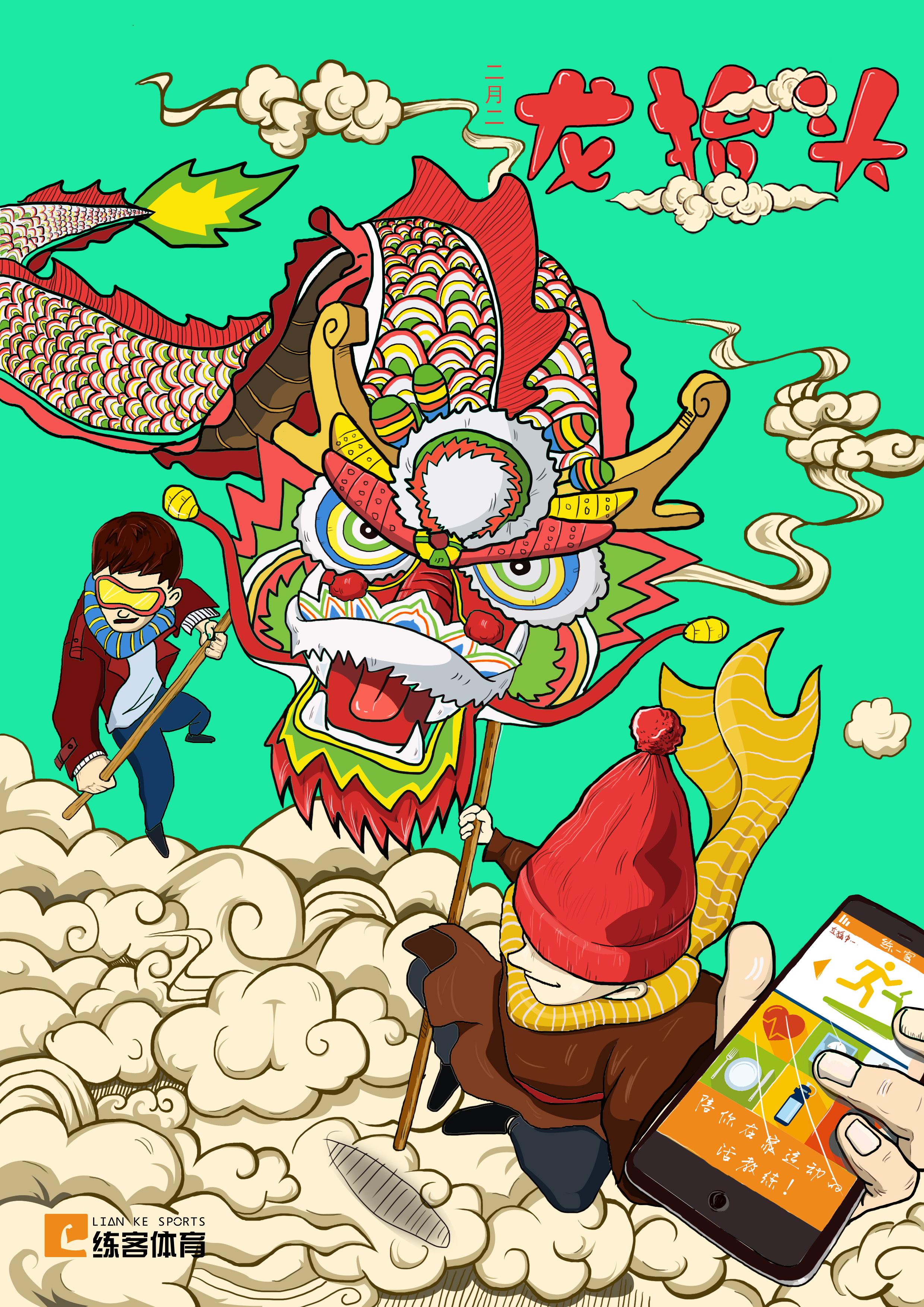手绘春节海报