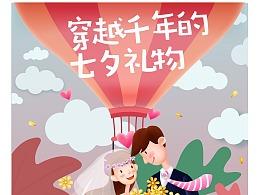 七夕专题页