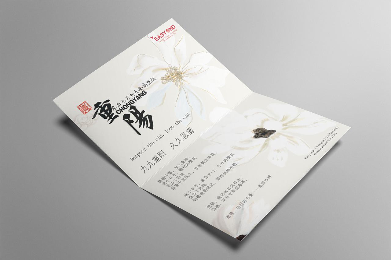 贺卡/重阳节