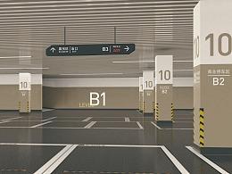 地下车库涂刷划线及导视系统设计