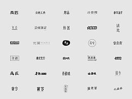 字体设计--商业