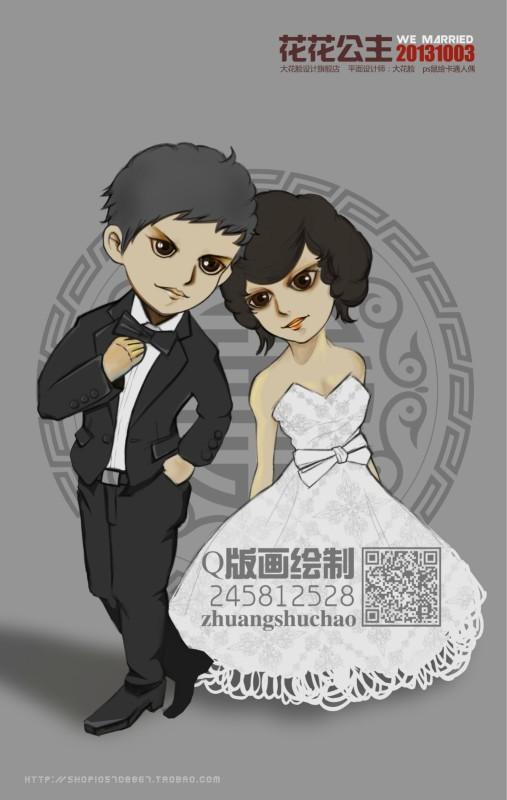 手绘q版情侣婚照