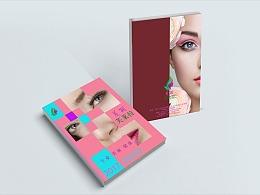 美容整形画册-画册设计排版