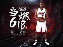 618篮球海报