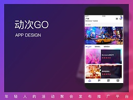 社交活动类产品概念app设计