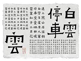 山行字体设计练习