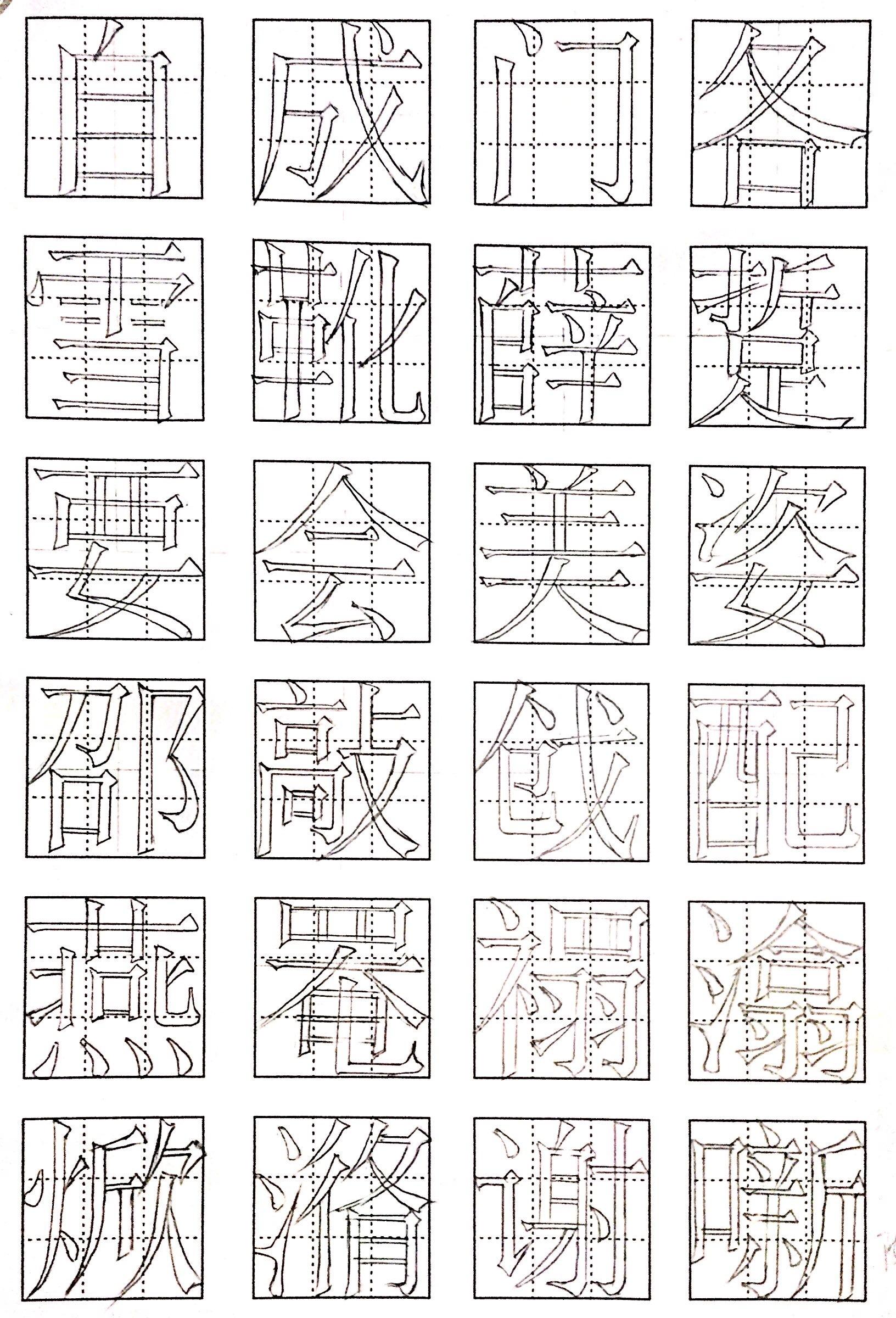 手写字体_宋体手写练习|平面|字体/字形|chhu0730 - 原创作品 - 站酷 (ZCOOL)