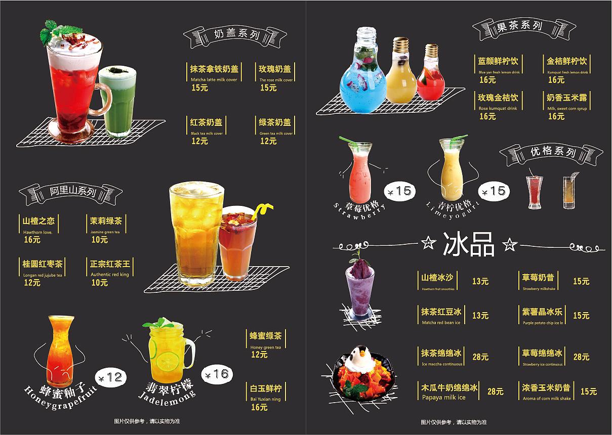 台式小吃菜单